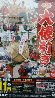 20131230大俵引き
