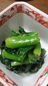 20140112小松菜のゴマ和え