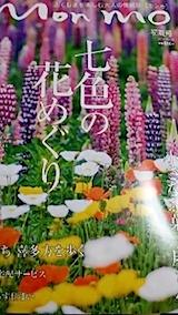20140514七色の花めぐり