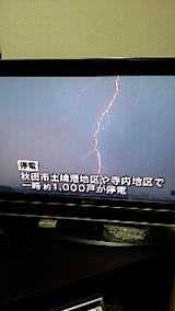 20150617落雷と停電を伝えるニュース