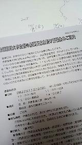 20150713京産大同窓会還暦同窓会案内2