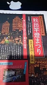 20150716秋田の夏まつり竿燈まつり