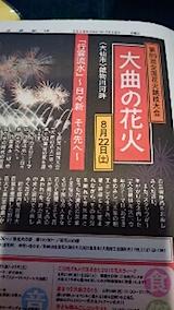 20150716秋田の夏まつり大曲の花火