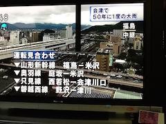 20150910会津で50年に一度の大雨1