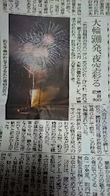 20150916第92回増田のはなび記事