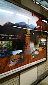20151010JR東京駅裏磐梯ポスター