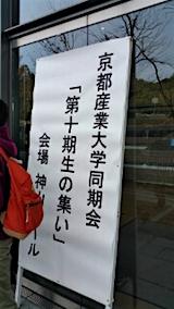 20151101京都産業大学同期会第十期生の集い1