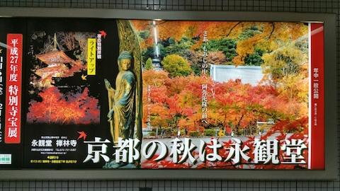 20151101京都の秋は永観堂