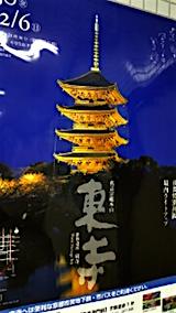 20151101京都東寺ポスター