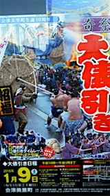 20160109大俵引き祭り1