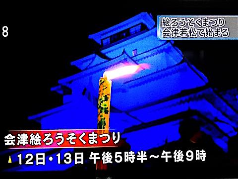 20160213会津絵ろうそくまつり開催