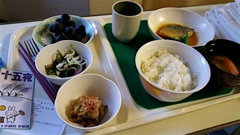 20160915病院食晩ご飯