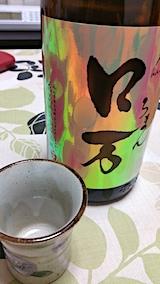 20161205純米吟醸ロ万