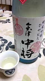 20170218純米吟醸会津中将