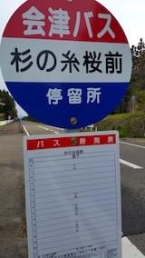 20170429会津バス杉の糸桜前停留所