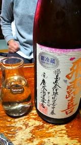 20170429お酒飛露喜