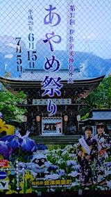 20170617会津美里町あやめ祭りポスター