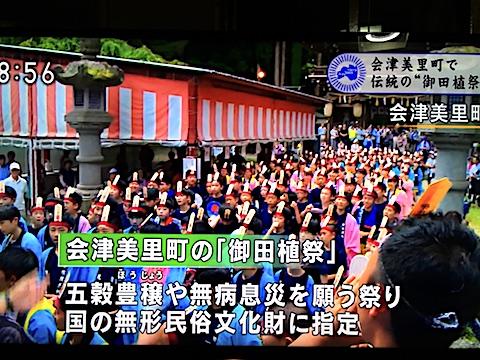20170712お田植えまつり地元テレビより1
