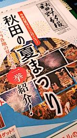 20170715秋田の夏まつり1