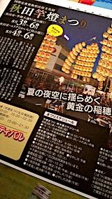 20170715秋田の夏まつり3