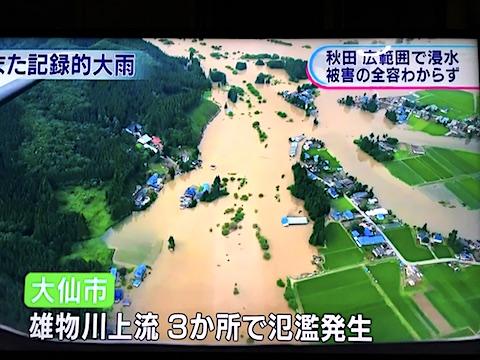 20170723NHKニュース秋田県記録的大雨2