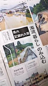 20170724朝刊秋田記録的大雨2