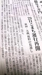 20170727さきがけ新報こまち29日運行再開