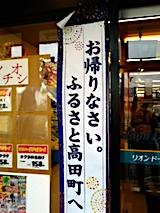 20170805お帰りなさいふるさと高田町へ