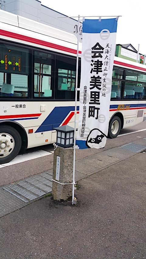 20170831美里蔵前会津バス