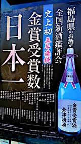 20170831全国新酒鑑評会史上初五年連続