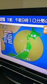 20170918朝NHKテレビより台風18号の現在地1