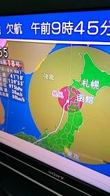 20170918朝NHKテレビより台風18号の現在地2