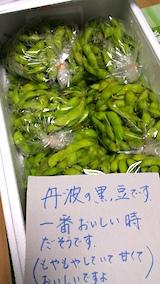 20170928会津から枝豆届く