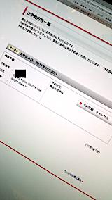 20171027GalaxyNote8商品入荷済み画面