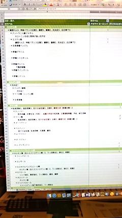 20171110精油データ整理作業7