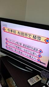 20171120NHKテレビ秋田で積雪を伝えるニュース