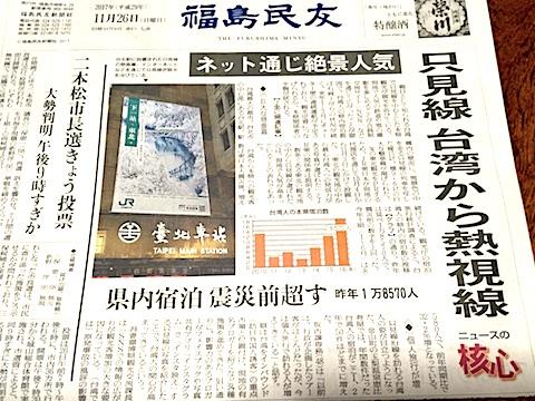 20171126福島民友只見線台湾から熱視線