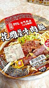 20180113お昼ご飯台湾のインスタントラーメン1