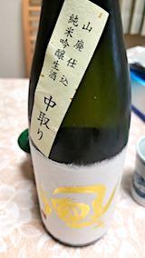 20180113山廃仕込純米吟醸生酒中取り風が吹く