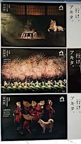 20180320秋田県の観光ポスター1