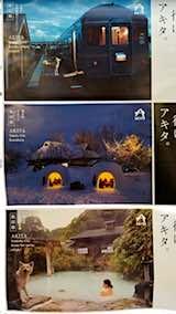 20180320秋田県の観光ポスター3