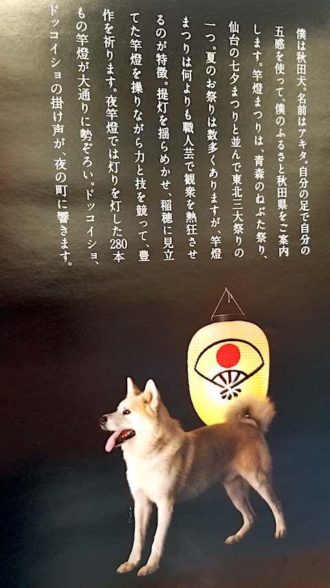 20180320秋田県の観光ポスター4