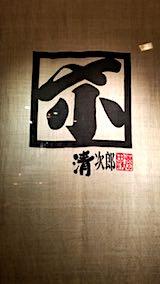 20180405盛岡市のお寿司屋さん
