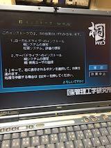 20180414桐Ver.5松茸インストール1