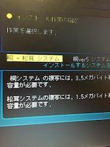 20180406桐Ver.5松茸インストール2