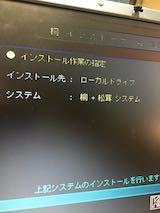 20180406桐Ver.5松茸インストール3