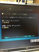 20180406桐Ver.5松茸インストール先の指定