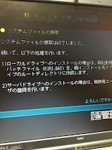 20180406桐Ver.5インストール3