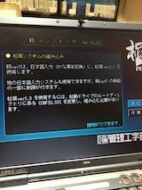 20180406松茸インストール1