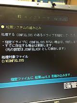 20180406松茸インストール2